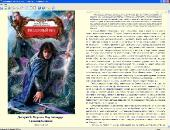 Биография и сборник произведений: Иар Эльтеррус (2007-2012) FB2