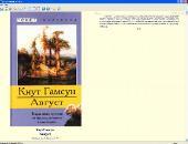 Биография и сборник произведений: Кнут Гамсун (Knut Hamsun) (1859-1952) FB2
