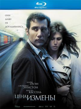 Цена измены / Derailed (2005) Blu-Ray Remux 1080p