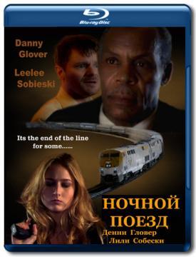 Ночной поезд / Призрачный Экспресс / Night Train (2009) BDRip 1080p
