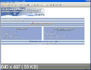 Диск ИАС 1С:Консалтинг.Стандарт.Сетевая.NFR (Январь 2012)