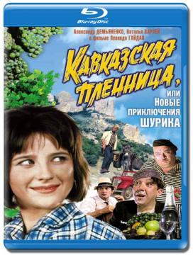 Кaвказская пленницa, или новые приключения Шурикa (1967) BDRip 1080p
