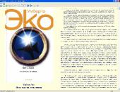Биография и сборник произведений: Умберто Эко (Umberto Eco) (1981-2012) FB2