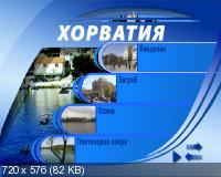 ������ ����: �������� / Cities of the World: Croatia (2010) DVD5 + DVDRip