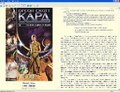 Биография и сборник произведений: Орсон Скотт Кард (Orson Scott Card) (1977-2012) FB2