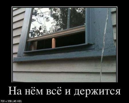 Свежая подборка демотиваторов от 26.02.2012