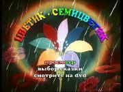 Цветик семицветик. Сборник мультфильмов (2004) DVD5