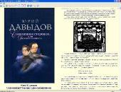 Биография и сборник произведений: Юрий Давыдов (1924-2002) FB2