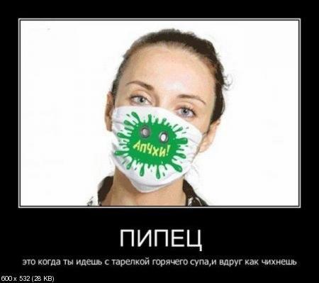 Свежая подборка демотиваторов от 12.02.2012