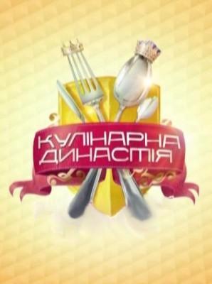 Кулинарная династия / Кулінарна династія, Выпуск 5 (14.03.2012)