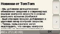 TomTom Navcore 9.400 (15.02.12) - оригинальный Navcore 9 - для TT Go