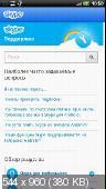 [Android 2.1] Skype v.2.7.0.907 - v4.5.0.39600 (2012-2013) [RUS]