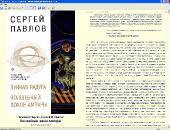Биография и сборник произведений: Сергей Павлов (1967-2012) FB2