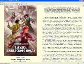 Биография и сборник произведений: Сергей Садов (2002-2012) FB2