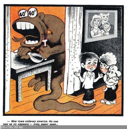Советская антиалкогольная карикатура (2012)