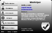 WinHelper