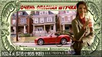 Очень опасная штучка / One for the Money (2012) DVD9 + DVD5