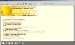Диск 1С:ИТС.NFR Украина - Партнерский (Февраль 2012)