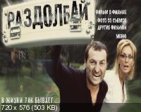 Раздолбай (2011) DVD9 / DVD5 + DVDRip 1400/700 Mb