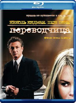 Переводчица / The Interpreter (2005) Blu-Ray Remux 1080p