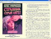Биография и сборник произведений: Олег Маркеев (1998-2012) FB2