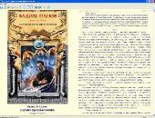 Биография и сборник произведений: Вадим Панов (2001-2012) FB2