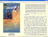 Биография и сборник произведений: Элизабет Мун (Elizabeth Moon) (1990-2012) FB2
