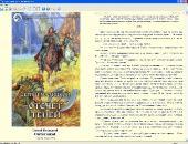 Сборник произведений: Сергей Малицкий (2005-2012) FB2