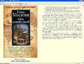 Биография и сборник произведений: Нина Молева (1972-2012) FB2