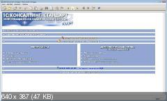 Диск ИАС 1С:Консалтинг.Стандарт.Сетевая.NFR (Март 2012)