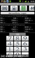 АвтоТопливо v.0.5.1.1 Android (RUS) 2012