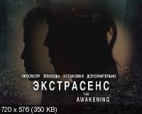 Экстрасенс / The Awakening (2011) DVD9 + DVD5