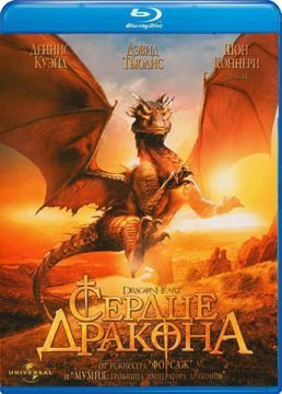 ������ ������� / Dragonheart (1996) Blu-ray Disc 1080p