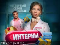 Интерны [1-5 сезоны] (2010-2012) 9 х DVD9 / 9 х DVD5 + DVDRip