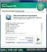 Kaspersky Virus Removal Tool (16.03.2012)